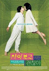 200px-im_a_cyborg_film_poster